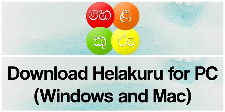 Download Helakuru for PC (Windows and Mac)